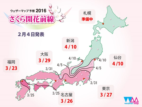 sakura_weather_2016